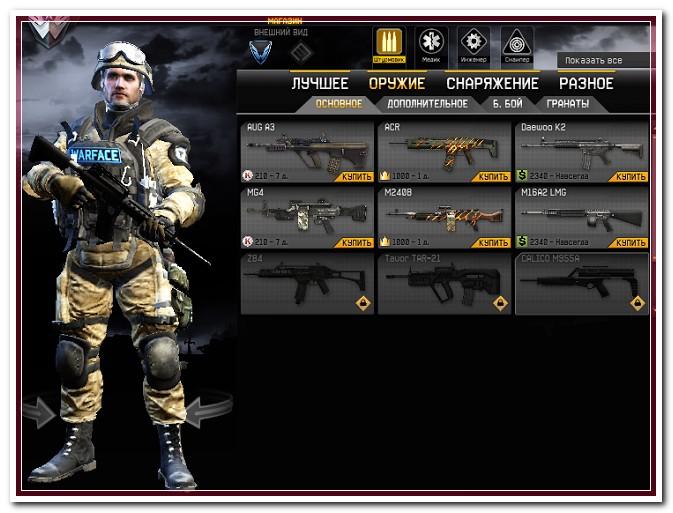 варфейс чит на оружие скачать Warface читы